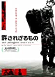 許されざるもの[DVD]
