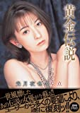 黄金伝説 光月夜也の原点 [DVD]