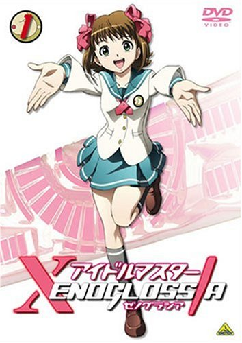 アイドルマスター XENOGLOSSIA 1 [DVD]