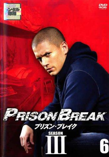 プリズン・ブレイク SEASON3 Vol.06
