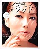 シナモン・メソッド  レタスクラブムック  60161‐48 (レタスクラブMOOK)