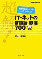 超解!  IT・ネットの常識語厳選700 (COSMIC MOOK)