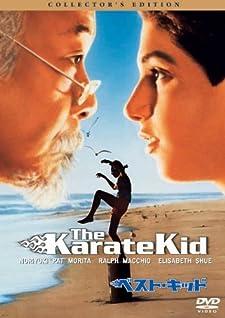 ベスト・キッド(1984)