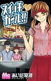 スイッチガール!! 15 (マーガレットコミックス)