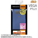 レイ・アウト au VEGA PTL21用 ソフトジャケット/マットブルーRT-PTL21C6/A