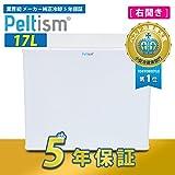省エネ17リットル型小型冷蔵庫 Peltism(ペルチィズム)  ミニ冷蔵庫 電子冷蔵庫 小型冷蔵庫 ペルチェ冷蔵庫