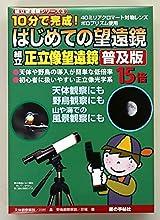 はじめての望遠鏡 組立 正立像望遠鏡 15倍