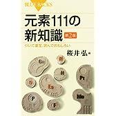 元素111の新知識―引いて重宝、読んでおもしろい 第2版 (ブルーバックス)