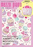 mezzo piano SPECIAL EDITION 1 プチスウィーツトート (e-MOOK 宝島社ブランドムック)