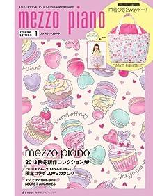 mezzo piano SPECIAL EDITION 1 プチスウィーツトート (宝島社 ムック)