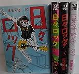 日々ロック コミック 1-4巻セット (ヤングジャンプコミックス)