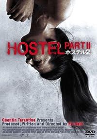 ホステル2 [無修正版] [DVD]