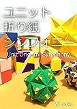 ユニット折り紙シンフォニー -