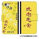 スマホケース 手帳型 全機種対応 Galaxy S6 edge SC-04G ケース スマホゴ デザイン手帳 スマホ カバー スマートフォン ケース 0095-C. 焼肉定食パターン