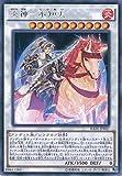 遊戯王カード RATE-JP047 炎神−不知火(レア)遊☆戯☆王ARC-V [レイジング・テンペスト]