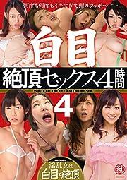 白目絶頂セックス4時間4 乱丸 [DVD]