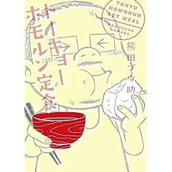 トーキョーホモルン定食 [Kindle版]