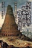 原子力発電の根本問題と我々の選択: バベルの塔をあとにして