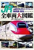 JR新幹線・特急全車両大図鑑 世界に誇るスーパートレイン