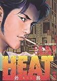 HEAT-灼熱-(3) (ビッグコミックス)