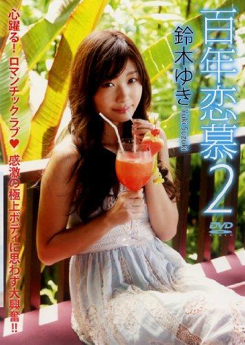 鈴木ゆき DVD『百年恋慕2』