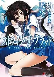 ストライク・ザ・ブラッド (9) 黒の剣巫 (電撃文庫)