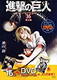 DVD付き 進撃の巨人(16)限定版 (講談社キャラクターズA)