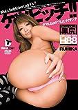 ケツビッチ!! タマんねぇケツしたイイオンナ RUMIKA [DVD]