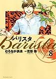 バリスタ 8 (芳文社コミックス)