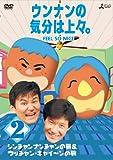ウンナンの気分は上々。Vol.2 シンチャンナンチャンの旅 &ウッチャン・キャイ?ンの旅 [DVD]