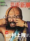 芸術新潮 2012年 05月号 [雑誌]