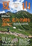 夏山2010 2010年 07月号 [雑誌]