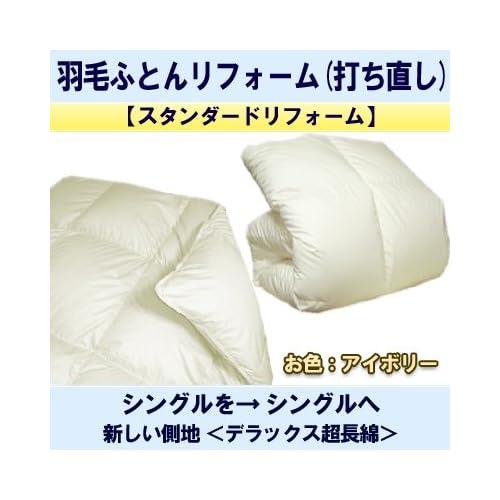 羽毛布団スタンダードリフォーム<デラックス超長綿>シングルをシングルへ■立体仕立■アイボリー