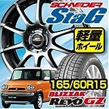 【4本セット】BRIDGESTONE BLIZZAK REVO GZ 165/60R15 77Q シュナイダースタッグ メタリックグレー 15×4.5 PCD100/4H +43[ハスラー/HUSTLER](スタッドレスタイヤ&ホイール)