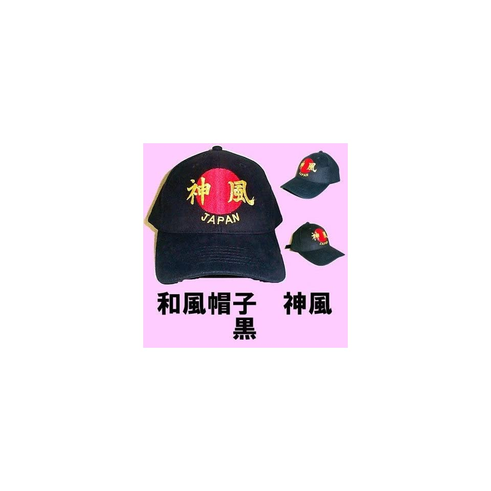 6e31c586b50 Japanese Black Hat Cap KANJI Embroidery KAMIKAZE on PopScreen