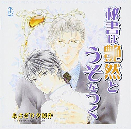 BiNETSUシリーズ「秘書は艶然と嘘をつく」ドラマCD