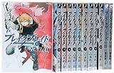 ブレイクブレイド (フレックスコミックス) コミック 1-12巻セット (メテオCOMICS)