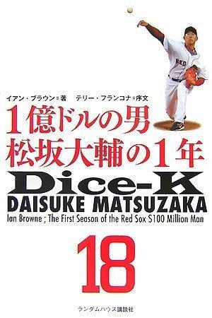 1億ドルの男 松坂大輔の1年