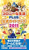 コロニーな生活☆PLUS 公式ガイドブック 2011