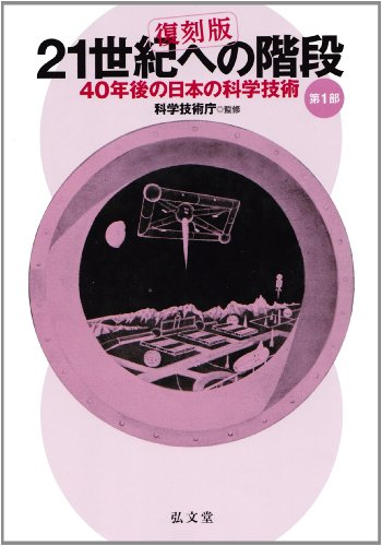 21世紀への階段 第1部―40年後の日本の科学技術 復刻版