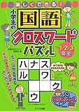 楽しくできる!小学生の国語クロスワードパズル 1・2・3年生 (まなぶっく) [単行本] / 学習クロスワード研究会 (著); メイツ出版 (刊)