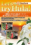 Let's try Hula!Smile��~���΂݁A���ꂪ��B�̃L�[���[�h~�ȁgP?p?lina Lahilahi�h�p�[�p�[���i�E���q���q [DVD]