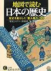 地図で読む日本の歴史―歴史を動かした「重大事件」99 (知的生きかた文庫)