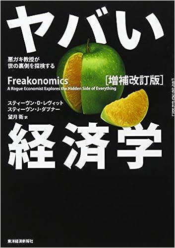 『ヤバい経済学』(スティーヴン・D・レヴィット&スティーヴン・J・ダブナー著)