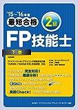 '15~'16年版 最短合格 2級FP技能士 下巻