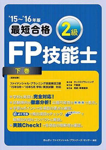 '15?'16年版 最短合格 2級FP技能士 下巻