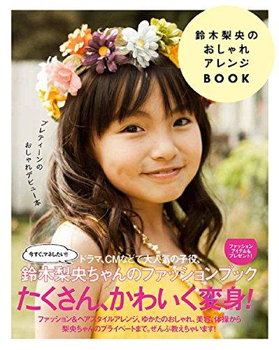 鈴木梨央のおしゃれアレンジBOOK (美人開花miniシリーズ)