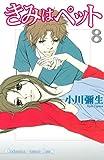 きみはペット(8) (講談社コミックスKiss (446巻))