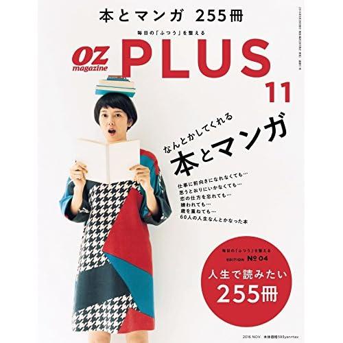 OZplus (オズプラス) 2016年 11月号 [雑誌]