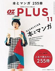 OZplus オズプラス 2016年11月号  111MB